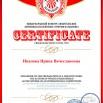 Сертификат Триумф на манеже №_Страница_19.jpg