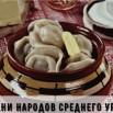 Кухни народов Среднего Урала.jpg