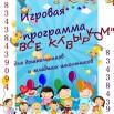 pngtree-children-s-day-children-s-day-blue-fresh-children-s-day-image_223761.jpg