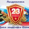 23 ФЕВРАЛЯ.jpg